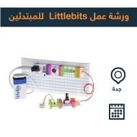 STEM littlebits workshop in Jeddah