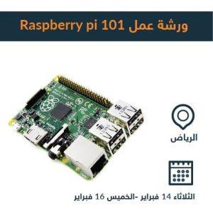 raspberry pi 101 workshop Riyadh