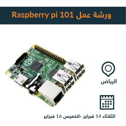 raspberry pi 101 workshop Riyadh