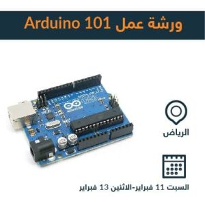 Arduino 101 Riyadh