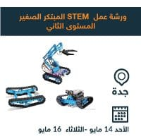 young inventor level 2 Jeddah