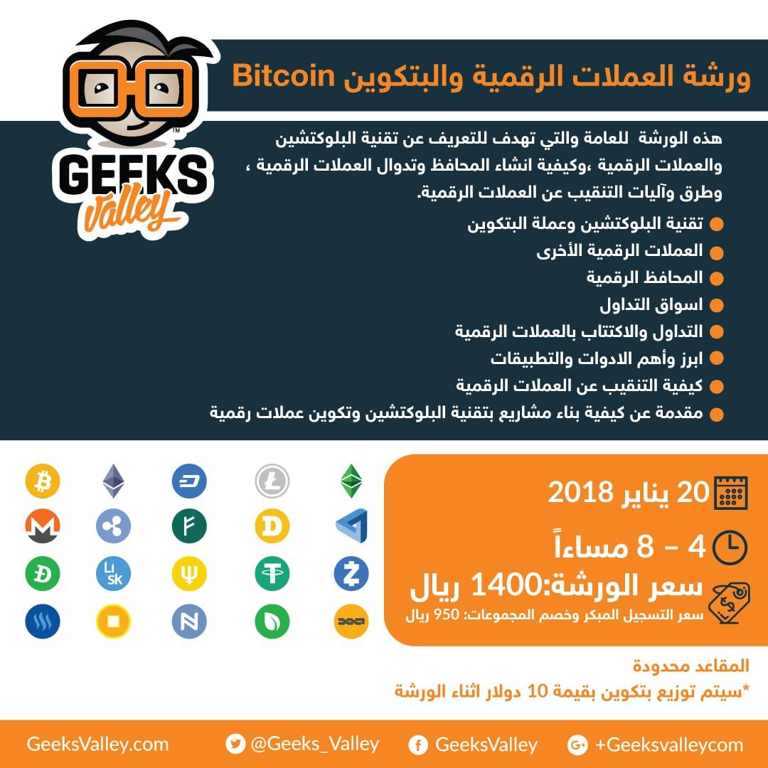 Bitcoin Jeddah Workshop